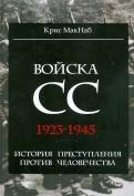 Крис Макнаб: Войска СС. 19231945. История преступления против человечества