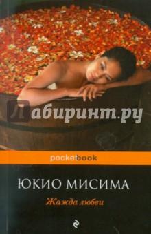 Жажда любви: роман - Юкио Мисима