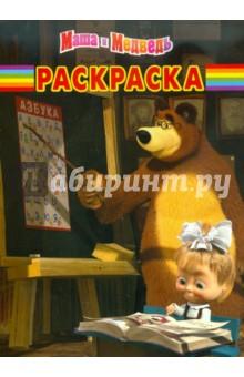 Волшебная раскраска Маша и Медведь (№ 1130)