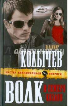 Волк и семеро козлов - Владимир Колычев