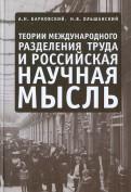 Барковский, Ольшанский: Теории международного разделения труда и российская научная мысль