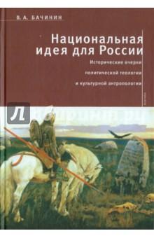 Национальная идея для России: выбор между византизмом, евангелизмом и секуляризмом - Владислав Бачинин