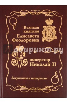 Великая княгиня Елисавета Феодоровна и император Николай II