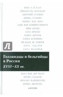 Голландцы и бельгийцы в России. XVIII-XX вв.