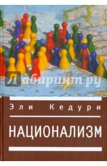 Национализм. 4-е изд., расш. - Эли Кедури