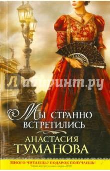 Мы странно встретились - Анастасия Туманова