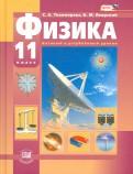 Тихомирова, Яворский: Физика. 11 класс. Учебник. Базовый и углубленный уровни. ФГОС
