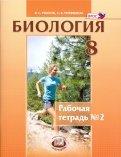 Рохлов, Трофимов: Биология. Человек и его здоровье. 8 класс. Рабочая тетрадь №2. ФГОС