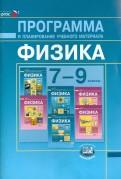 Алексей Бунчук: Физика. 7-9 классы. Программа и планирование учебного материала