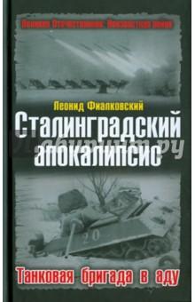 Сталинградский апокалипсис. Танковая бригада в аду - Леонид Фиалковский