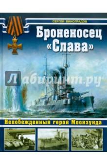 Броненосец Слава. Непобежденный герой Моонзунда - Сергей Виноградов