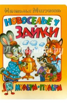 Новоселье у зайки - Наталья Мигунова