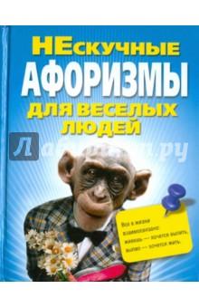 Нескучные афоризмы для веселых людей - Владимир Адамчик