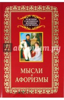 Мысли и афоризмы - Владимир Адамчик