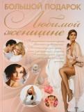 Елена Хомич: Большой подарок любимой женщине