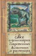 Целлариус, Ляхов, Багрова: Все о динозаврах, современных животных и растениях