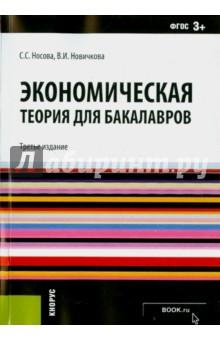 Экономическая теория для бакалавров. Учебное пособие. ФГОС - Носова, Новичкова