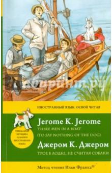 Трое в лодке, не считая собаки - Клапка Джером