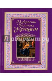 Мудрость великих женщин - Мирослав Адамчик