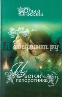 Цветок папоротника - Ольга Юнязова