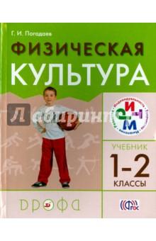 Физическая культура. 1-2 классы. Учебник. РИТМ. ФГОС - Григорий Погадаев