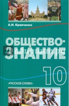 Учебник кравченко по обществознанию 10 класс скачать.