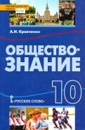 Альберт Кравченко: Обществознание. 10 класс. Учебник. ФГОС
