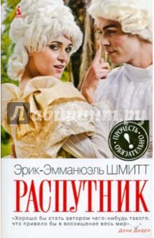 Распутник - Эрик-Эмманюэль Шмитт
