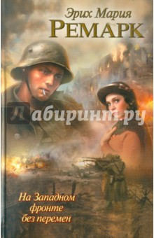 На Западном фронте без перемен - Эрих Ремарк