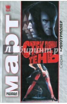 Купить Михаил Март: Стеклянная тень ISBN: 978-5-17-072949-4