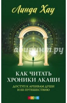 Как читать Хроники Акаши: Полное практическое руководство - Линда Хау