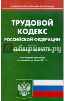 Трудовой кодекс РФ по состоянию на 01.06.11 года