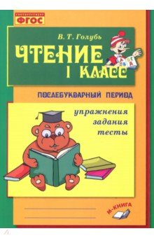 Чтение. 1 класс. Практическое пособие по обучению грамоте в послебукварный период - Валентина Голубь
