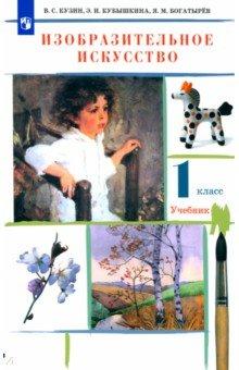 Изобразительное искусство. 1 класс. Учебник. ФГОС - Кузин, Кубышкина
