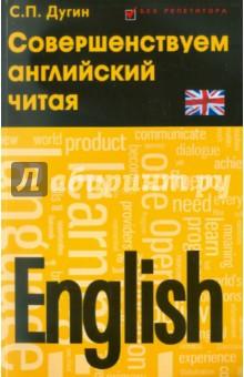 English: совершенствуем английский читая