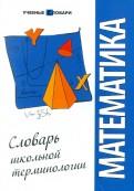 Юлия Чепига: Математика: словарь школьной терминологии