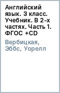 Вербицкая, Эббс, Уорелл: Английский язык. 3 класс. Учебник. В 2х частях. Часть 1. ФГОС (+CD)