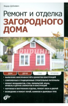 Ремонт и отделка загородного дома - Федор Дубневич