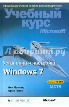 Учебное настройка windows 7-учебники