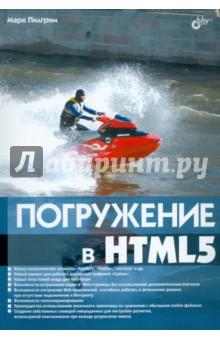 Погружение в HTML5 - Марк Пилгрим