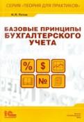 Михаил Пятов - Базовые принципы бухгалтерского учета обложка книги