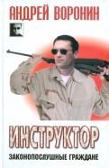 Андрей Воронин: Инструктор. Законопослушные граждане