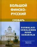 Вахрос, Щербаков: Большой финскорусский словарь
