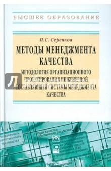Методы менеджмента качества - Павел Серенков