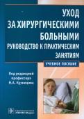 Бронтвейн, Кузнецов, Грицкова: Уход за хирургическими больными. Учебное пособие