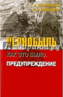 Чернобыль: Как это было. Предупреждение - Копчинский, Штейнберг