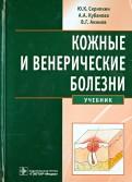 Скрипкин, Кубанова, Акимов: Кожные и венерические болезни. Учебник