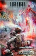 Роман Злотников: Вечный. Восставший из пепла