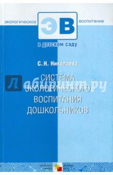 Система экологического воспитания дошкольников - Светлана Николаева