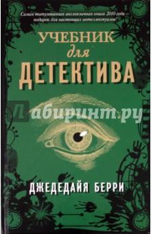Учебник для детектива - Джедедайя Берри